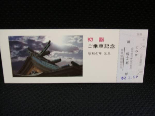 ■【国鉄 桔梗駅】初詣ご乗車記念往復乗車券桔梗⇔函館■s46_画像1