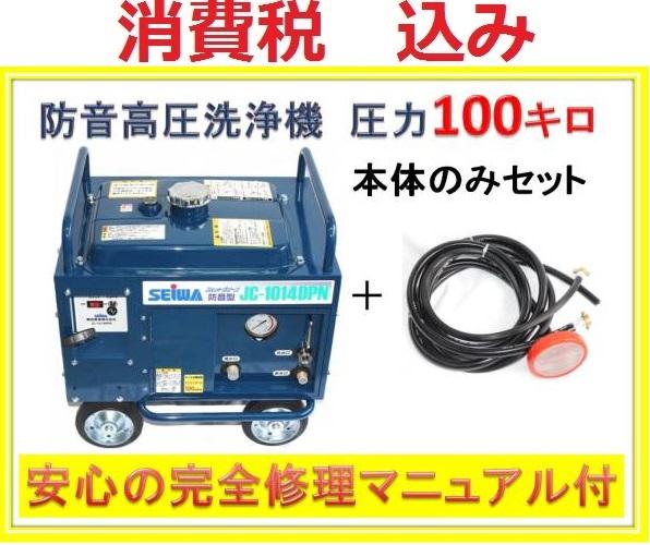 業務用 防音型 高圧洗浄機 JC-1014DPN 本体セット ililn ag e