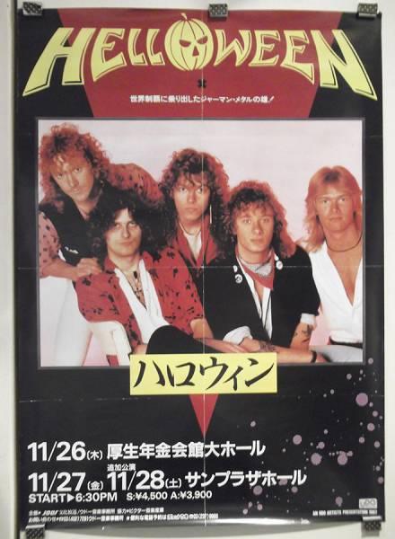 ハロウィン/HELLOWEEN 1987年コンサート告知 ポスター