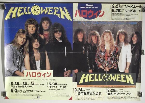 ハロウィン/HELLOWEEN コンサート告知ポスター