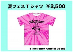 ☆会場限定品☆Silent Siren 夏フェス2015 Tシャツ M