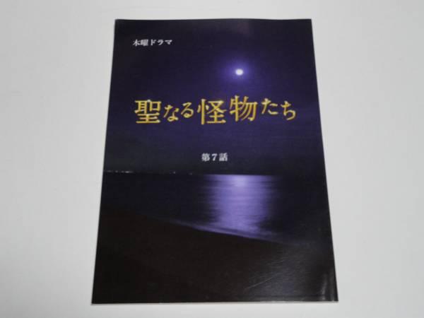 聖なる怪物たち★⑦台本 岡田将生 中谷美紀 加藤あい 大政絢 グッズの画像