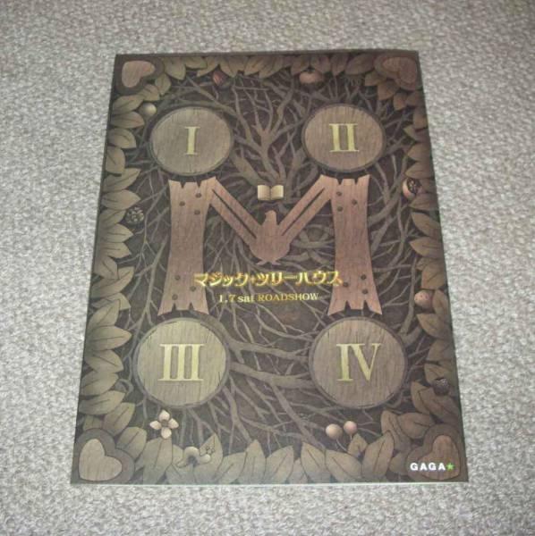 「マジック・ツリーハウス」プレスシート:北川景子/芦田愛菜 グッズの画像