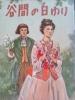 バルザック「谷間の白ゆり」日本書房初版