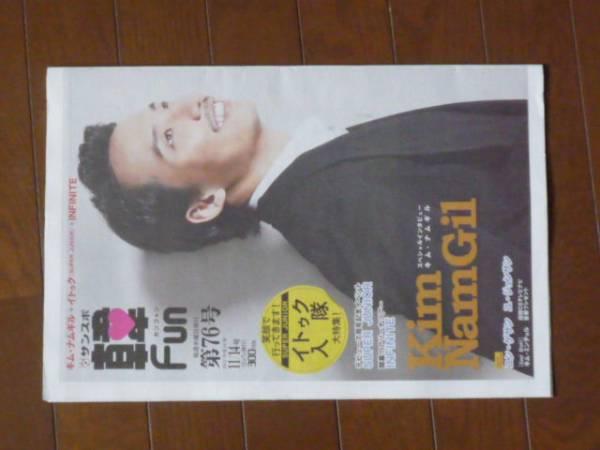 新品 韓Fun 第76号 表紙&巻頭特集はキム・ナムギル です