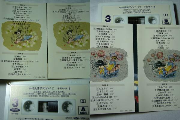 カセットテープ8本 中村美律子のすべて_画像2