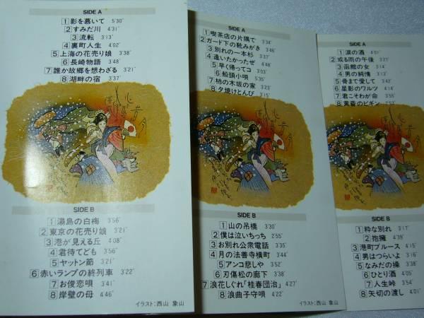 カセットテープ8本 中村美律子のすべて_画像3