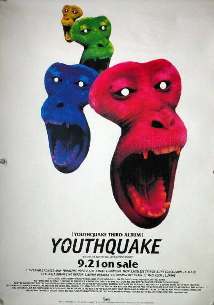 YOUTHQUAKE ユースクエイク B2ポスター (L15007)