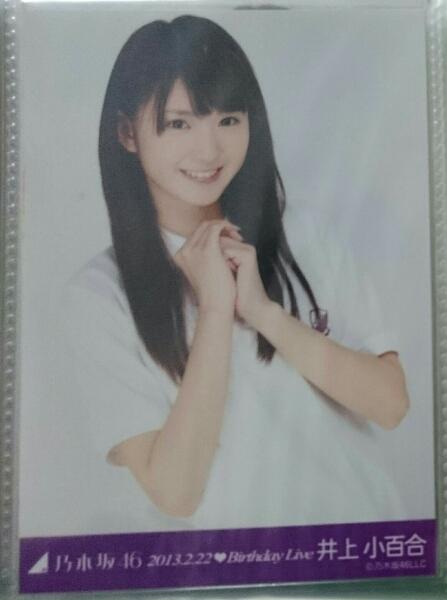 乃木坂46 生写真 2013.2.22 Birthday Live 井上小百合 チュウ
