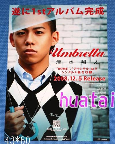 清水翔太 Umbrella 告知ポスター