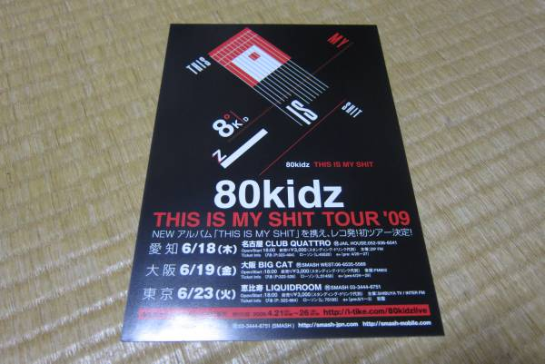 80kidz ライヴ 告知 チラシ this is my shit tour '09 ツアー