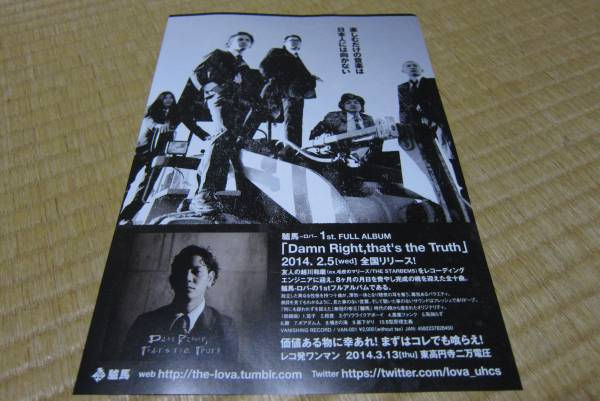 驢馬 ロバ cd 発売 告知 チラシ 1st アルバム レコ発ワンマン