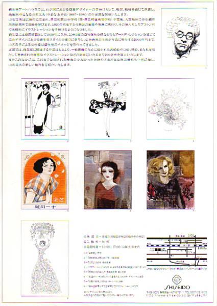 ★山名文夫展/イラストレーションと油彩/パンフ★_画像2