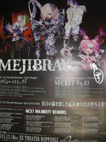 MEJIBRAY サイン入りポスター 非売品 未使用 14th Single