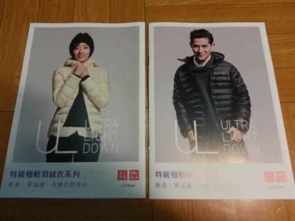 F4 周渝民 仔仔UNIQLO ユニクロ台湾の広告カタログ