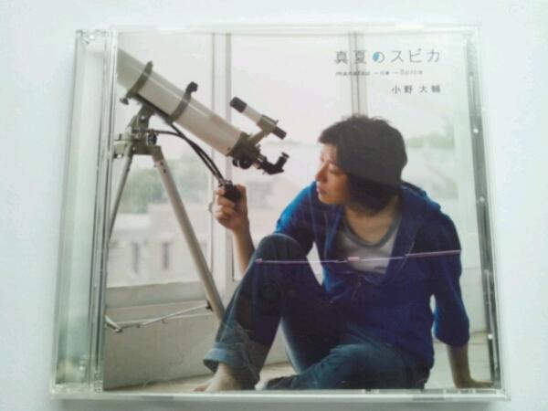 小野大輔 シングルCD「 真夏のスピカ 」_画像1