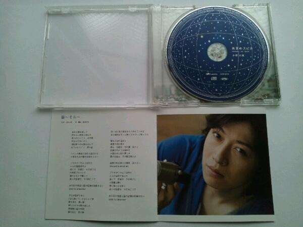小野大輔 シングルCD「 真夏のスピカ 」_画像2
