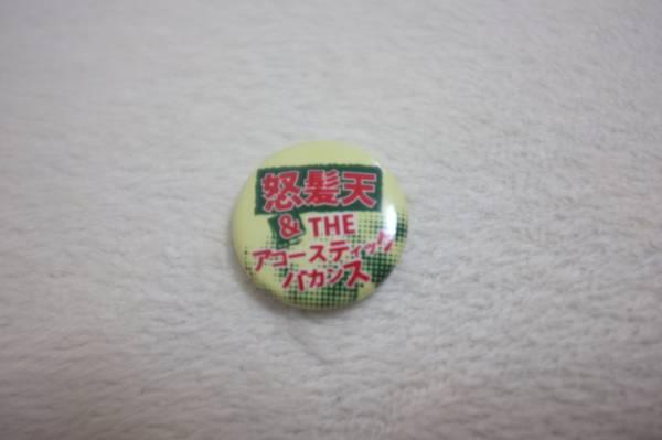RSR 2012■怒髪天 & THE アコースティックバカンス 缶バッジ■