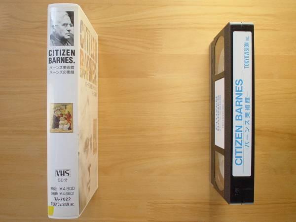 ●VHS CITIZEN BARNES バーンズ美術館とバーンズの素顔 非RENTAL●3点落札ゆうパック送料無料(2点、3点以上セット物は1点とさせて頂きます)_画像2