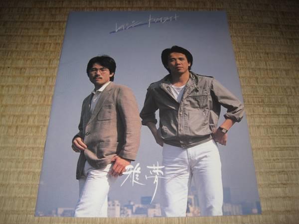 雅夢 レイジートワイライト '84コンサートツアー パンフレット
