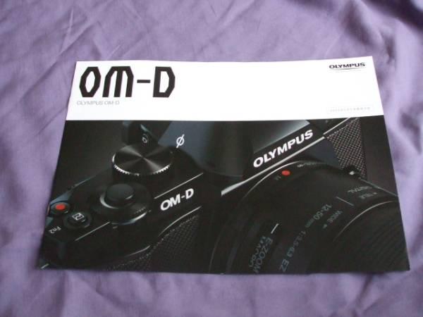 5198カタログ*オリンパス*OM-D2012.3発行6P_画像1
