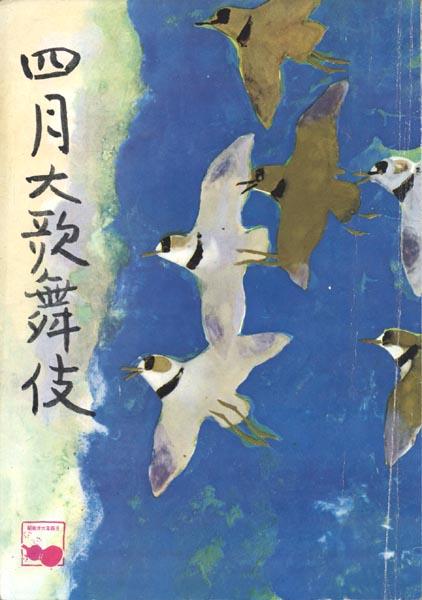 四月大歌舞伎 歌舞伎座 昭和36年4月1日発行 配役変更のお願い付