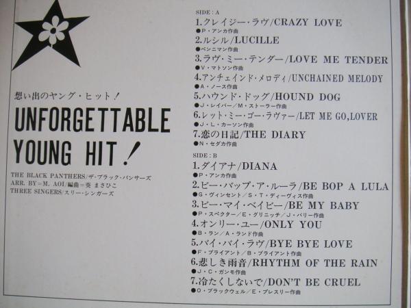 【LP】スリーシンガーズ/想い出のヤングヒット(CD4002日本コロムビア/DENON1969年ブラックパンサーズ和モノ葵まさひこSINGERS THREE)_画像3