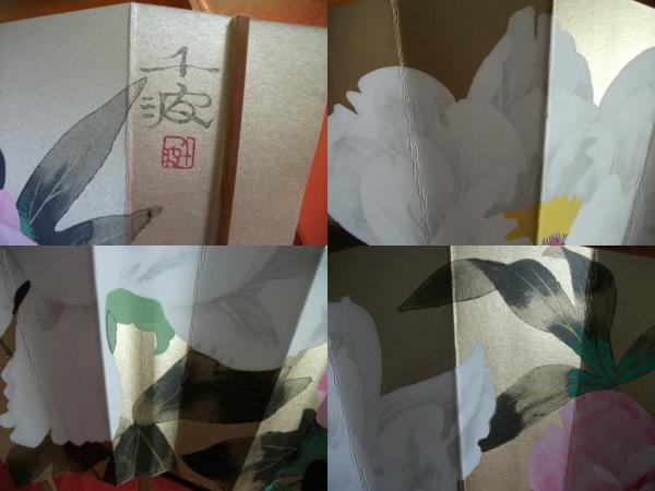 AKa4525◆隼◆【模写】中島千波 印刷ではない 飾扇 旧家蔵出骨董初だし