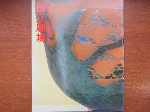 十月歌舞伎公演パンフ 国立劇場 昭和63.10中村扇雀 河原崎権十郎
