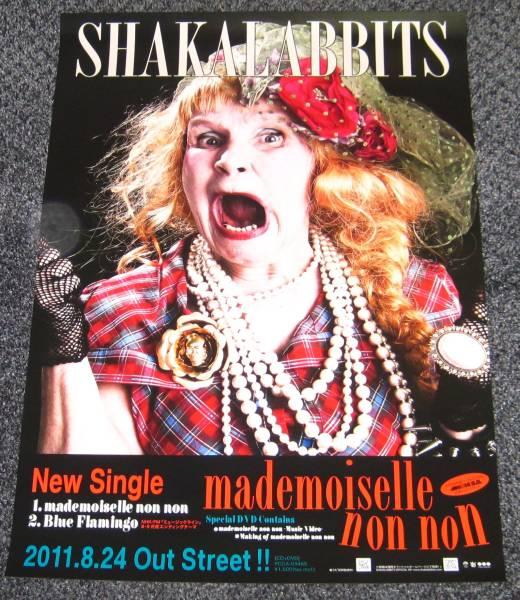 ◇SHAKALABBITS [mademoiselle non non] 告知ポスター