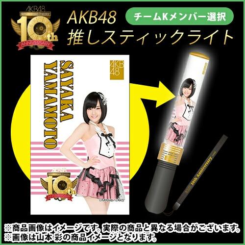 AKB48 10周念記念 推しスティックライトNEOチームK山本彩NMB48 ライブ・総選挙グッズの画像