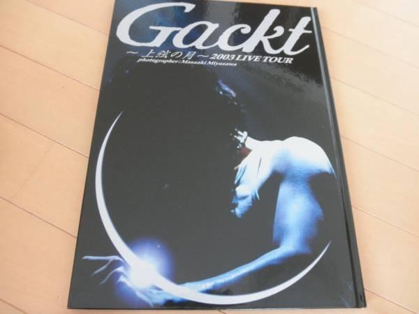 Gackt 下弦の月 ツアー写真集 中古美品 ライブグッズの画像