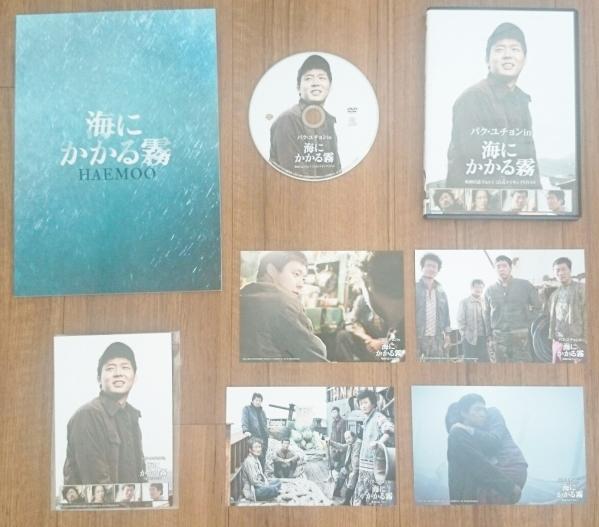 JYJユチョンさん【海にかかる霧DVDセット】新品・公式