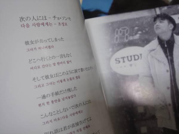 日本語、韓国語の歌詞冊子