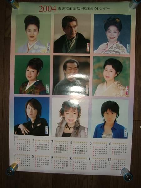 ポスターH1 2004年東芝EMI演歌カレンダー 坂本冬美他 非売品!