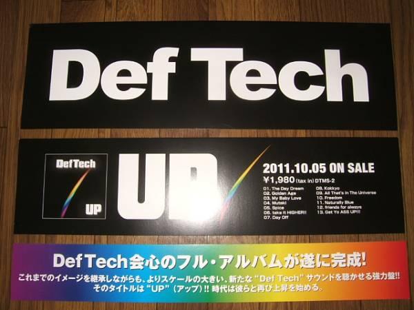 【販促看板HD】 Def Tech/UPアップ 非売品!