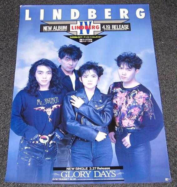 LINDBERG リンドバーグ [GLORY DAYS] 告知用ポスター