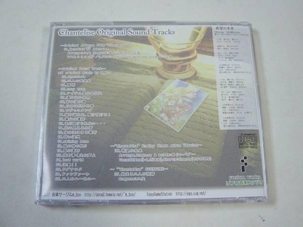 シャンテリーゼ サウンドトラック/いしだまお,もりのえる等_画像2
