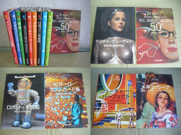 アイコン・シリーズ 「ICONS」 TASCHEN 10冊 洋書 S24332