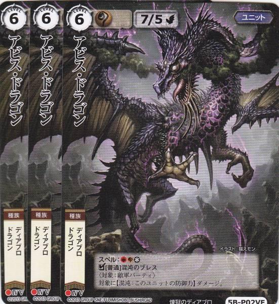 即決◆モンコレ◆ プロモ 5B-P02VF アビス・ドラゴン 3枚_画像1