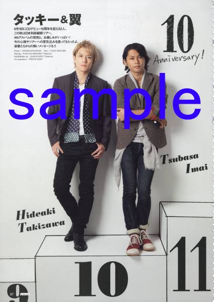 ◇POTATO 2012.10 切り抜き 滝沢秀明 今井翼