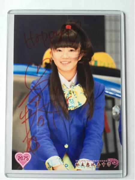 私立恵比寿中学 生写真No.2075 星名美怜 サイン&コメント エビ中 ライブグッズの画像