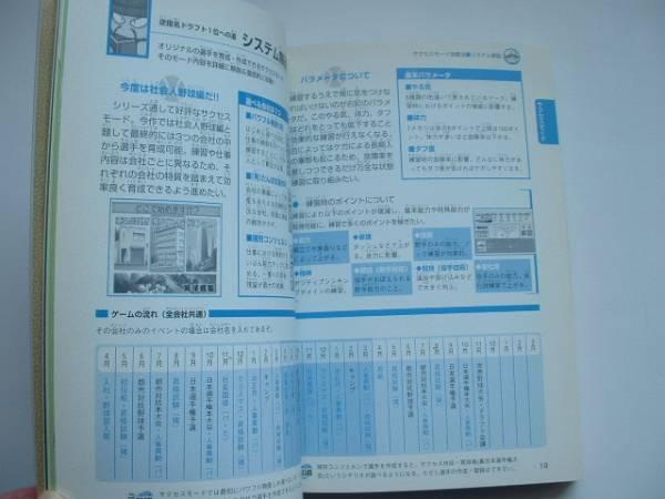 ☆ 実況パワフルプロ野球'99開幕版スコアブック 高橋書店