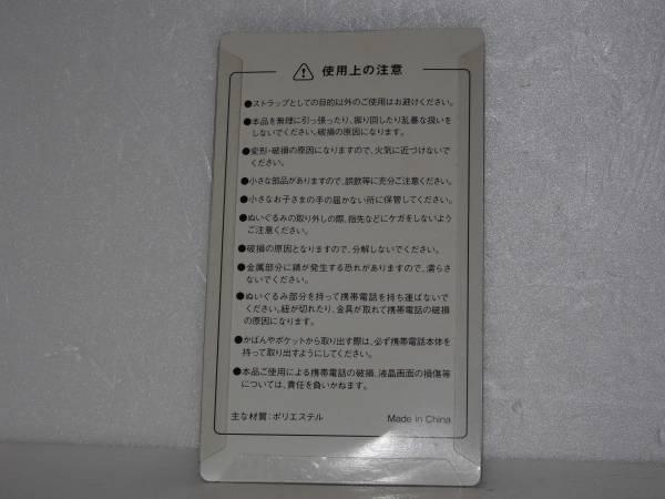 非売品 渡辺謙 ぬいぐるみ ストラップ NTT docomo_画像2