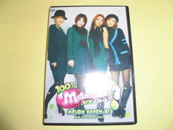 メロン記念日DVD【DVD MAGAZINE VOL.9】コンサート会場限定