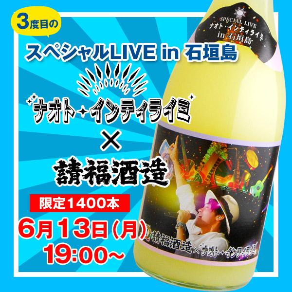 未開封 ナオト・インティライミ × 請福酒造 請福ゆず 限定品