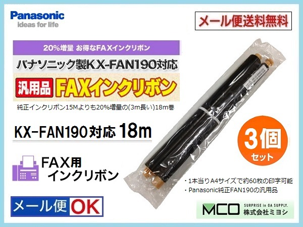 メール便 送料無料 Panasonic FAX インクリボン 汎用品 × 3個セット KX-FAN190 / KX-FAN190W 即日発送OK おたっくす KX 用 インクフィルム