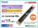 Facsimile - メール便 送料無料 Panasonic FAX用 インクフィルム KX-FAN190 / KX-FAN190W 対応 汎用品 × 2個セット 即日発送OK インクリボン 2本
