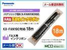 Facsimile - メール便 送料無料 Panasonic FAX用 インクフィルム KX-FAN190 / KX-FAN190W 対応 汎用品 即日発送OK インクリボン