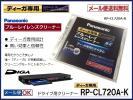 メール便 送料無料 Panasonic ディーガ 専用 DVD / ブルーレイ レンズクリーナー 湿式タイプ 即日発送OK DIGA / CATVチューナー (STB) 等